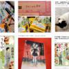Instagramが、ある意味、猫で埋まっていますが、「うちのにゃんこは妖怪です」、間もなく4日(金)発売です。