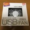 ダイソー USBミニ扇風機