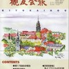 『槻友会報』46号(2003[H15].3.25発行)