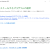 Windows 10やWindows 8.1でも使えるWindows Liveメール。Windows Essentialsとは