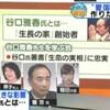 テレビが<生長の家>と<日本会議>に触れ始めた