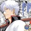 「銀魂」最終回まで残り5話!「週刊少年ジャンプ」最終回までのカウントダウンの全て