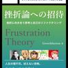 祝中ボス!壁サークルになった「Growthfaction」の書籍「挫折論への招待」のコンテンツ紹介 #技術書典