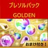 ブレソルパック-Golden-は買いか?