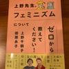 軽々しく「感想」を書くものでもないかなぁ:読書録「上野先生、フェミニズムについてゼロから教えてください!」