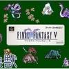【スーパーファミコン】ファイナルファンタジー V (5) 召喚獣 (1992年) 【SNES Final Fantasy V (5) Summons】