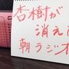 鈴木杏樹のいってらっしゃいが不倫報道で終わる!朝のルーティーン狂う~