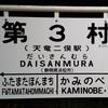 天竜浜名湖鉄道天竜二俣駅の駅名看板が「第3村」に「シン・エヴァンゲリオン劇場版」