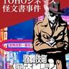 歌舞伎町探偵セブン (first season) その2