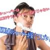 【ヒゲ剃り】IZUMIの電気シェーバーが安い・すごい・おすすめ!BRAUNやラムダッシュだけじゃない!?