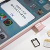スマホの「SIMロック解除」は何ができて、誰が得になるのか?(日経トレンディネット)