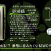 【月曜日の先週の一本!】御湖鶴 純米吟醸 山恵錦【FUKA🍶YO-I】