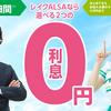 レイクALSA(レイクアルサ)の選べる無利息ローン!30日間無利息&5万円まで180日間無利息を徹底解説