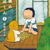 【試し読み】人気過ぎて売り切れて増刷までした『将棋の渡辺くん』という漫画の感想【コミック】