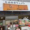 本格豚骨ラーメン 恵壱(安佐南区)冷やし辛か麺