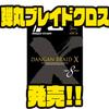 【メジャークラフト】リーダー結束強度が高くなったPEライン「弾丸ブレイドクロス」発売!