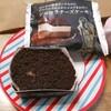 【ファミリーマート】ショコラチーズケーキ