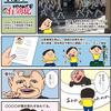 14 移民局OFIIへ行く(前半)