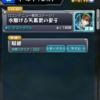 【モンスト】ヤマタケ