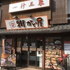 烏丸五条にあるチェーン店の定食屋1「街かど屋」
