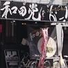 【和田党】広島駅前!あぐー豚を使用したトロっととろける濃厚豚骨醤油ラーメン