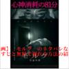 【映画】『モルグ 死霊病棟』のネタバレなしのあらすじと無料で観れる方法!