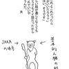 名言ネコその③(=゚ω゚)ノ by夫