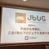 2019年最後のJBUG東京#13の参加レポート「平成→令和のプロジェクト振り返り」