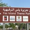 Yas島に遊ぶ