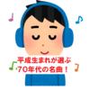 【保存版】平成生まれが選ぶ70年代の名曲9選‼︎