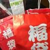 ドン・キホーテのおつまみ福袋1000円って本当に得なのか買って値段を調べてみた