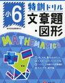 「特訓ドリル小6の文章題・図形」12月23日に終了【小4息子】