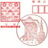 【風景印】札幌中央郵便局(2019.1.1押印)
