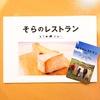 そらのレストラン~(おまけ)北海道地チーズ博~