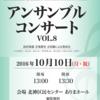 【音楽教室】アンサンブルコンサートVOL.8開催のご案内