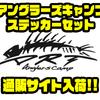 【DRT】かっこいいデザインの「アングラーズキャンプステッカーセット」通販サイト入荷!