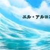 星組公演『エル・アルコンー鷹ー』感想〜ダーティーヒーロー礼真琴 / キラキラ愛月ひかる