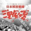酒の肴なMOVIE/日本解放戦線_三里塚の夏