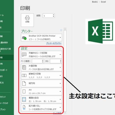 【Excel】紙と時間の節約に! 印刷が上手くいかない時に押さえるべき基本