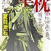 草枕を改めて読んでみる!漱石の詩的傑作をじっくりと味わってみてはいかが?
