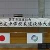 『平成29年度九州地区中学校柔道優勝大会』 結果