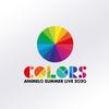 【アニサマ】「Animelo Summer Live 2020 -COLORS-」第3弾出演アーティスト発表!現段階でのセットリスト予想しちゃいます!【セトリ予習・復習】