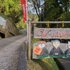 音羽山観音寺へ行ってきました。