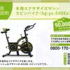 千代田町ふるさと納税特典パンフレットに掲載!