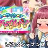 【ナナシス】6/30メンテナンスまとめ!シィちゃんめっちゃ可愛いレイドイベント他!