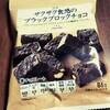 【セブンプレミアム】ザクザク食感のブラックブロックチョコ