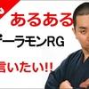 ◆火曜日 江坂とあるある。