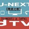 【徹底比較】『U-NEXT』と『dTV』はどちらがお得?【表あり】
