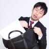 【決定版】物をなくす、見つからない…そんな発達障害者のビジネスバッグの選び方【ADHD・ASD】