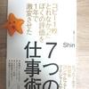 【献本】Shin著「7つの仕事術」から学ぶ、思考が深まる「5つの言葉」